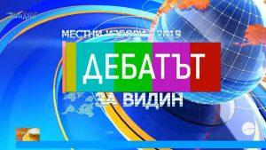 Видин Вест ТВ започва организацията по първите телевизионни дебати в за предстоящия местен вот