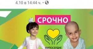 Руски сайт за псевдодарения печели на гърба на болно българче
