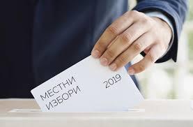 Алкохолът в изборния ден разрешен в София и Търново