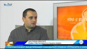 Павел Петков, председател на ОИК: Трима от кандидатите за Общински съветници са се отказали от надпреварата (Утро с Видин Вест)