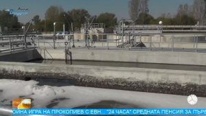 Откриха пречиствателна станция за отпадни води във Видин