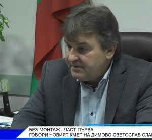 Първата медийна изява на новият кмет на Димово Светослав Славчев – част 1 (Видео)
