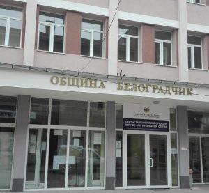 Община Белоградчик набира персонал по проект осигуряване на дългосрочна грижа и подкрепа за деца и младежи в риск