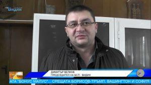 Димитър Велков: БСП остава опозиция в новият местен парламент(Утро с Видин Вест)