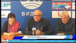 """Доктор Цветан Ценков:""""Време е да спрем омразата и да пуснем щастието и подема във Видин"""" (Видин Вест ТВ-live)"""