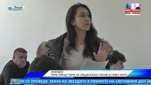 ГЕРБ се обърна срещу ГЕРБ на първата сесия на местния парламент в Ново село (Новините на Видин Вест ТВ)
