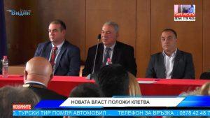 Новата власт във Видин встъпи в длъжност ( Новините на Видин Вест ТВ)