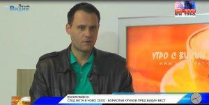 Борислав Тошев ще обжалва решението на Видински административен съд пред ВАС (Утро с Видин Вест)