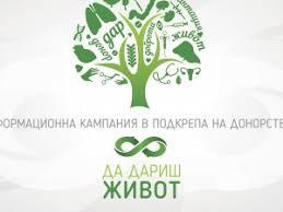 МЗ стартира Национална информационна кампания в подкрепа на донорството и трансплантацията