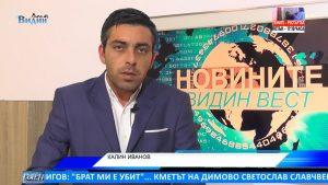Новините на Видин Вест  (обедна емисия)