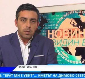 Новините на Видин Вест ТВ (обедна емисия)