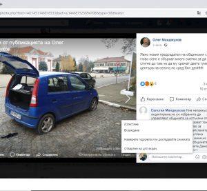 Нарязаха гумите на колата  на председателят на ОБС-Ново село (Новините на Видин Вест-ранна емисия)