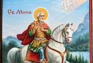 Днес почитаме Свети Мина
