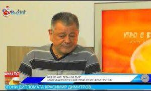 Адвокат Борислав Василев: Докато не могат да ни убедят, положително гласуване от нас няма да има (Утро с Видин Вест)