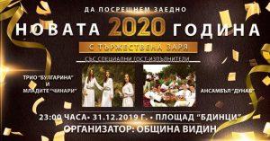 В Новогодишната нощ община Видин ви кани на празничен концерт