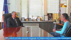 инж. Огнян Ценков подаде оставка като Общински ръководител от ГЕРБ във Видин (Новините на Видин Вест ТВ)