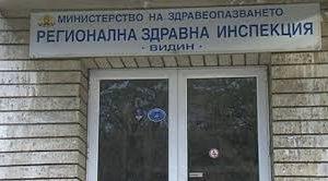 Заболеваемост за периода 30.03. – 03.04.20 г. в Област Видин