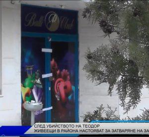 След убийството на Теодор – Живеещите в района настояват за затваряне на заведението (Утро с Видин Вест)