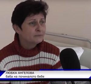 Масови оставки в АГО отделението във Видин, след смъртта на новороденото на Цвете Петрова (Видео)