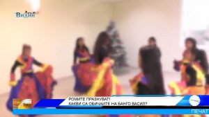 Ромите празнуват Банго Васил (Утро с Видин Вест)