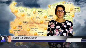 Oчаква ни слънчев уикенд (Времето с Боряна Бориславова)