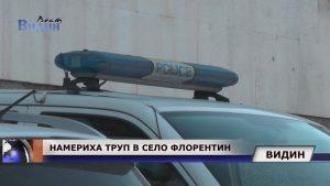 Жена е намерена мъртва в село Флорентин (Новините на Видин Вест ТВ )
