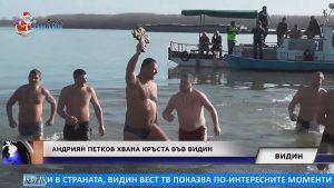 Андриан Петков спаси Богоявленския кръст във Видин (видео)