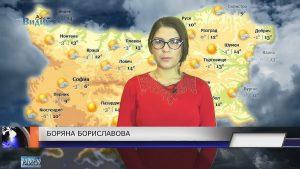 До 14 градуса стигат температурите в събота (Времето с Боряна Бориславова)