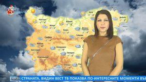 Утре слънцето се усмихва над Видин, следобед захладнява (Времето с Боряна Бориславова)