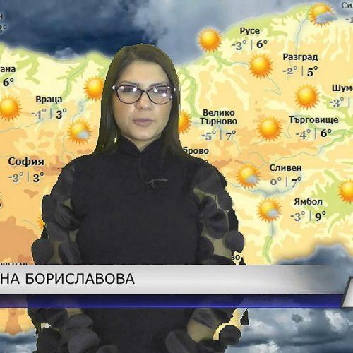 След топлото време днес, утре захладнява (Времето с Боряна Бориславова)