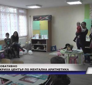 Oткриха център за ментална аритметика във Видин (Новините на Видин Вест)