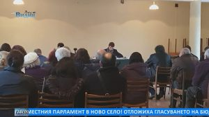 Oтложиха гласуването на бюджета в Ново село (Новините на Видин Вест – обедна емисия)
