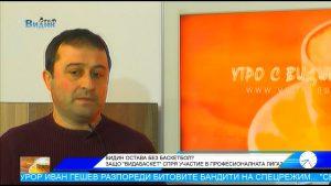 """Росен Ракаджиев: """"Видабаскет"""" е институция! Винаги сме били изрядни и принципни (Утро с Видин Вест)"""