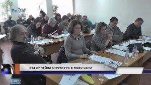 Структурата на Община Ново село пак  зацикли (Новините на Видин Вест – ранна емисия)