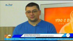 """Димитър Велков, БСП: """"Председателят на ОБС-Видин е от този град, би трябвало да насрочи извънредно заседание на местния парламент ( Утро с Видин Вест)"""