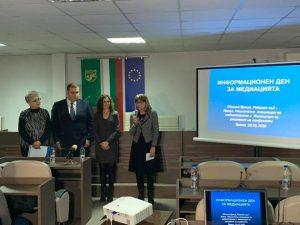 Враца бе домакин на семинар, посветен на медиацията (Снимки)