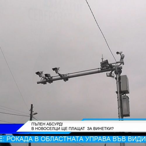 Пълен абсурд! След монтирането на ТОЛ камерите, в десетки села хората трябвало да плащат винетки (Новините на Видин Вест)