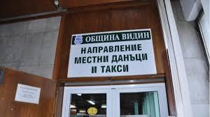 На 31 октомври изтича срокът за плащане на втората вноска на местните данъци и такси