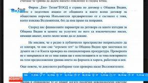 """След обвиненията в източване на Общината, """"ЕКО-ТИТАН"""" с позиция до Видин Вест ТВ"""