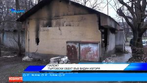 Пожар изпепели търговски обект във Видин (Новините на Видин Вест – ранна емисия)