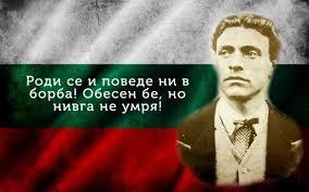 Навършват се 147 години от гибелта на Васил Левски