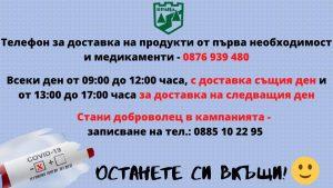 Община Враца ще доставя храна и лекарства на възрастни хора