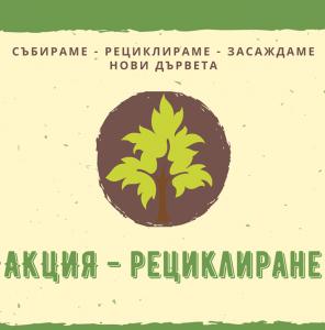 Община Враца с кампания за разделно събиране