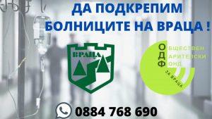 Община Враца стартира дарителска кампания за болниците в областта