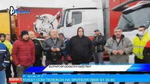 Над 50 български шофьори са блокирани между Италия и Словения (Новините на Видин Вест – обедна емисия)