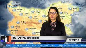 Новата работна седмица започва с ниски температури (Времето с Боряна Бориславова)