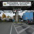 Информация от ГДГП за трафика на граничните пунктове в страната