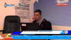 Търговци във Видин твърдят, че РЗИ затваряла обекти избирателно (Утро с Видин Вест)