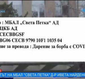 Над 95 хиляди лева събра болницата във Видин за борба с COVID -19 (видео)