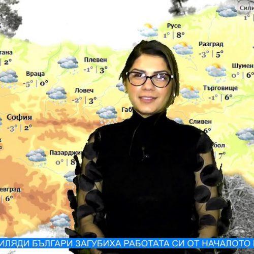 И утре времето остава студено (Времето с Боряна Бориславова)